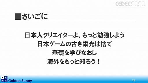 画像(055)[CEDEC 2020]日本人よ,このままでいいのか? 日中ゲーム開発の現状や,日本のゲーム開発者が進むべき道が熱い思いで語られた講演をレポート