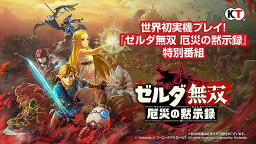 画像(002)コーエーテクモゲームス,東京ゲームショウ2020 オンラインで行う自社配信番組のタイトルラインナップなどを公開