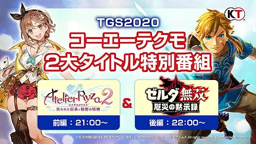 画像(003)コーエーテクモゲームス,東京ゲームショウ2020 オンラインで行う自社配信番組のタイトルラインナップなどを公開