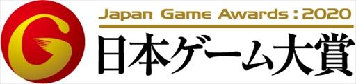 画像(002)「日本ゲーム大賞 2020」のオンライン発表会が9月26日,27日に開催。アマチュア部門,U18部門,年間作品部門などが発表