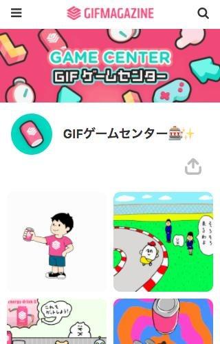 画像(006)人気作家のGIFゲームがまとめて楽しめる「GIFゲームセンター」が本日オープン