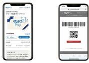 画像(003)クオカード,総額50万円分の「QUOカードPay」が抽選で240人に当たるキャンペーンをTGS 2020 オンラインで実施
