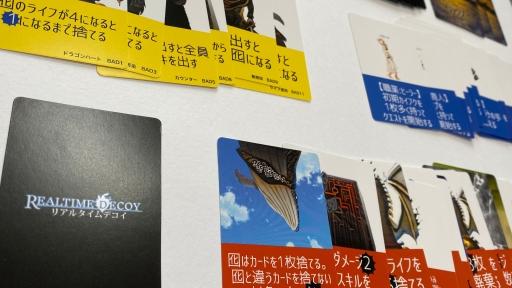 画像集#003のサムネイル/アナログボードゲーム「リアルタイムデコイ」の先行予約がMakuakeで開始