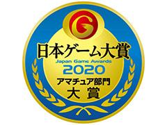 [TGS 2020]日本ゲーム大賞・アマチュア部門の大賞はパズルアクション「OVEROIL CRABMEAT」に決定。そのほか各賞も発表