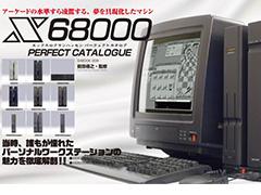 シリーズ第13弾となる書籍「X68000パーフェクトカタログ」が10月27日に発売へ