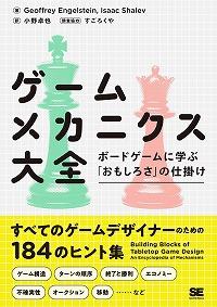画像集#001のサムネイル/書籍「ゲームメカニクス大全 ボードゲームに学ぶ『おもしろさ』の仕掛け」が発売。全184種のメカニクスを代表作とともに紹介する一冊