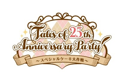 """画像集#001のサムネイル/「テイルズ オブ」シリーズ25周年イベント""""Tales of 25th Anniversary Party〜スペシャルケーキ大作戦〜""""が10月31日から開催決定"""