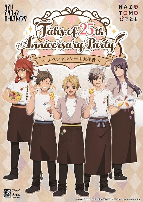 """画像集#002のサムネイル/「テイルズ オブ」シリーズ25周年イベント""""Tales of 25th Anniversary Party〜スペシャルケーキ大作戦〜""""が10月31日から開催決定"""