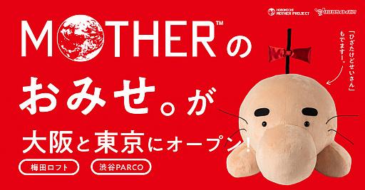 画像集#001のサムネイル/ほぼ日MOTHERプロジェクトのグッズを販売する「MOTHERのおみせ。」が大阪・梅田ロフトと東京・渋谷PARCO ほぼ日曜日にオープン