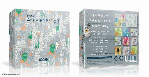 画像集#002のサムネイル/ボードゲーム「ナインタイル ムーミン谷のかくれんぼ」が12月19日発売