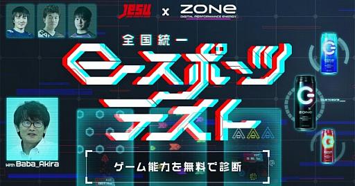 画像集#001のサムネイル/「JeSU公認 全国統一eスポーツテスト presented by ZONe」が本日公開。スマホでできるeスポーツ能力測定