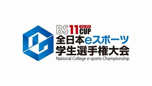 画像集#001のサムネイル/「BS11CUP全日本eスポーツ学生選手権大会」第3回の開催が決定