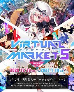 画像集#049のサムネイル/VRイベント「バーチャルマーケット5」が本日開幕! モデルの販売などで多数のゲーム企業も参加する,新たなイベントの形を体験してきた