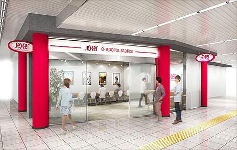 画像集#004のサムネイル/JR東日本エキナカ初の常設eスポーツ施設「ジェクサー・eスポーツ ステーション」がJR松戸駅に誕生。1月24日に開業へ