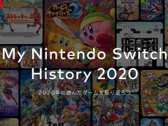 2020年に遊んだゲームを振り返ろう。月ごとにどのタイトルを何時間遊んだか確認できる「My Nintendo Switch History 2020」が公開