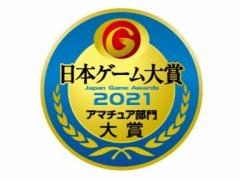 """日本ゲーム大賞2021 アマチュア部門の募集テーマが""""メビウスの輪""""に決定。応募作品のプラットフォームはWindows 10のみに変更"""