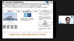 画像集#002のサムネイル/東京を世界一のeスポーツ都市へ。東京メトロがゲシピと協業し,eスポーツジム事業に取り組むことになった経緯や今後の展望が紹介されたセミナーをレポート