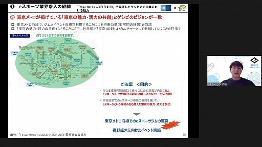 画像集#008のサムネイル/東京を世界一のeスポーツ都市へ。東京メトロがゲシピと協業し,eスポーツジム事業に取り組むことになった経緯や今後の展望が紹介されたセミナーをレポート