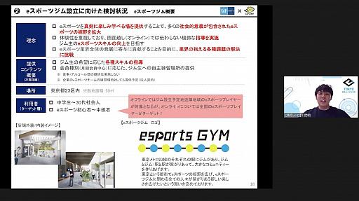 画像集#009のサムネイル/東京を世界一のeスポーツ都市へ。東京メトロがゲシピと協業し,eスポーツジム事業に取り組むことになった経緯や今後の展望が紹介されたセミナーをレポート