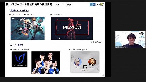 画像集#011のサムネイル/東京を世界一のeスポーツ都市へ。東京メトロがゲシピと協業し,eスポーツジム事業に取り組むことになった経緯や今後の展望が紹介されたセミナーをレポート