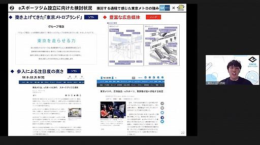 画像集#012のサムネイル/東京を世界一のeスポーツ都市へ。東京メトロがゲシピと協業し,eスポーツジム事業に取り組むことになった経緯や今後の展望が紹介されたセミナーをレポート