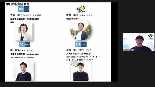 画像集#013のサムネイル/東京を世界一のeスポーツ都市へ。東京メトロがゲシピと協業し,eスポーツジム事業に取り組むことになった経緯や今後の展望が紹介されたセミナーをレポート