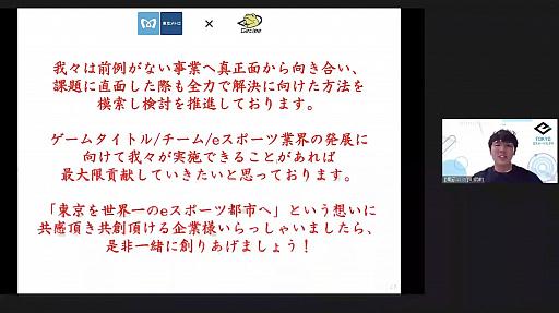画像集#014のサムネイル/東京を世界一のeスポーツ都市へ。東京メトロがゲシピと協業し,eスポーツジム事業に取り組むことになった経緯や今後の展望が紹介されたセミナーをレポート
