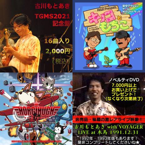 画像集#005のサムネイル/本日開催の「東京ゲーム音楽ショー2021」から,一部出展者の販売品やコメントなどを紹介。会場では当日券の販売もアリ
