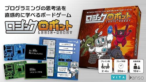 画像集#001のサムネイル/ボードゲーム「ロジックロボット」が3月24日に発売