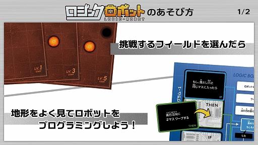 画像集#002のサムネイル/ボードゲーム「ロジックロボット」が3月24日に発売