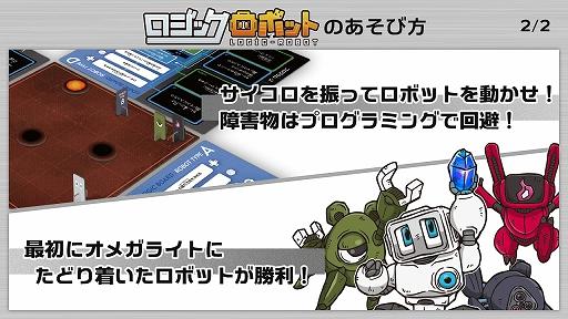 画像集#003のサムネイル/ボードゲーム「ロジックロボット」が3月24日に発売