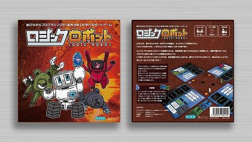 画像集#004のサムネイル/ボードゲーム「ロジックロボット」が3月24日に発売