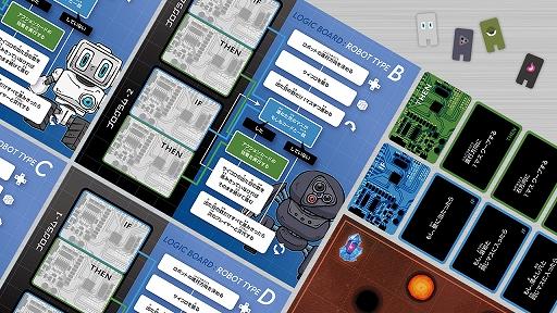 画像集#005のサムネイル/ボードゲーム「ロジックロボット」が3月24日に発売