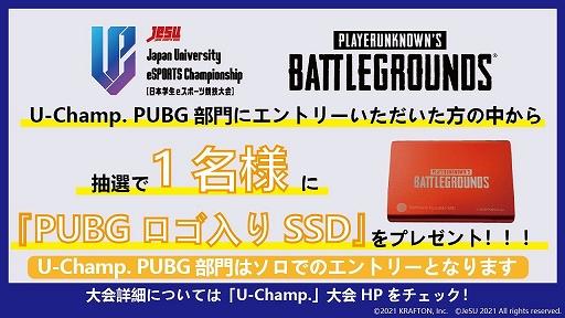 画像集#001のサムネイル/JeSU主催の日本学生eスポーツ競技大会,スマホ版「ウイイレ」のベスト8が決定