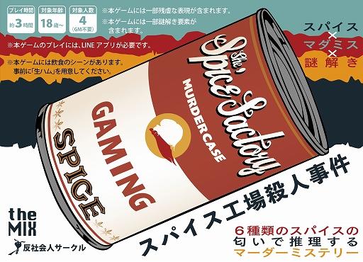画像集#002のサムネイル/ボードゲーム「スパイス工場殺人事件」がゲームマーケット2021大阪で発売