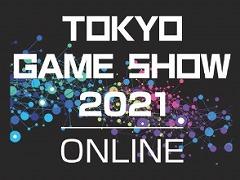 """東京ゲームショウは今年もオンラインでの開催。9月30日から10月3日までの4日間,テーマは""""それでも、僕らにはゲームがある。"""""""