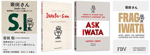 画像集#002のサムネイル/任天堂の元社長・岩田 聡氏の言葉を集めた本「岩田さん」が英語やフランス語,ドイツ語,中国語など計10種類の言語で順次出版へ