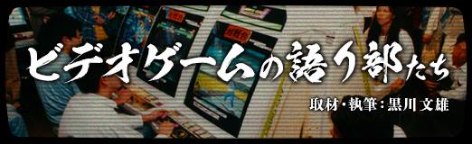 画像集#005のサムネイル/バンダイ・山科 誠伝 後編 ゲーム機での失敗とたまごっちの成功,幻となったセガバンダイ ビデオゲームの語り部たち:第24部