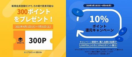 画像集#002のサムネイル/PCゲームデジタルキー販売サービス「DIRECT GAMES」が本日プレオープン。5000円以上の購入でポイント還元が10%になるキャンペーンも