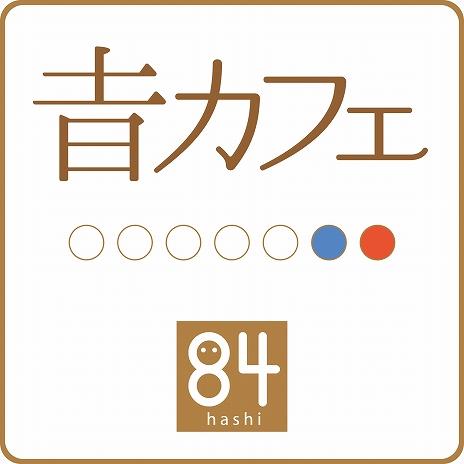 画像集#003のサムネイル/ゲーム業界の著名人が訪れる店「84」が土日限定で営業再開。非会員でも来店できる予約制に