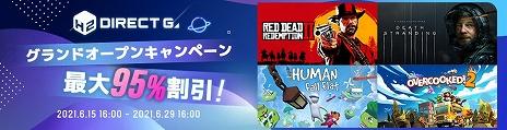 画像集#003のサムネイル/PCゲームデジタルキー販売サービス「DIRECT GAMES」が正式オープン。最大95%オフセールや50%の確率でゲームが当たるガチャなどを開催