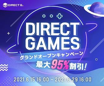 画像集#004のサムネイル/PCゲームデジタルキー販売サービス「DIRECT GAMES」が正式オープン。最大95%オフセールや50%の確率でゲームが当たるガチャなどを開催