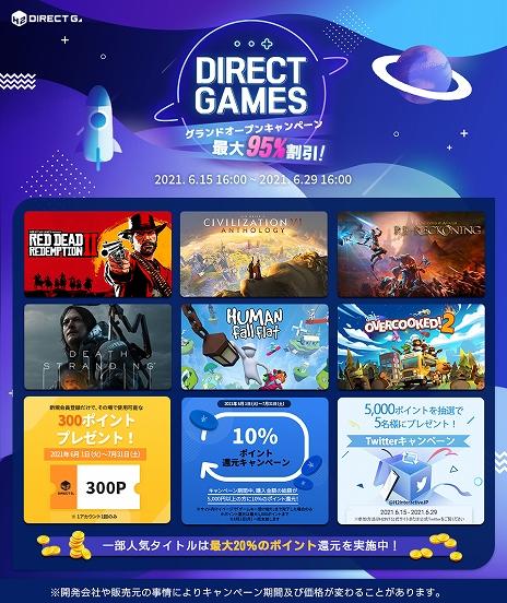 画像集#010のサムネイル/PCゲームデジタルキー販売サービス「DIRECT GAMES」が正式オープン。最大95%オフセールや50%の確率でゲームが当たるガチャなどを開催