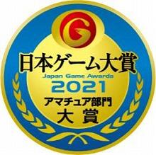 画像集#001のサムネイル/日本ゲーム大賞 2021 アマチュア部門の最終審査に残った12作品が発表。大賞をはじめとする各賞はTGS 2021 ONLINEの会期中に発表