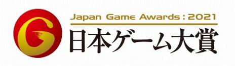 画像集#002のサムネイル/日本ゲーム大賞 2021 アマチュア部門の最終審査に残った12作品が発表。大賞をはじめとする各賞はTGS 2021 ONLINEの会期中に発表