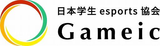 画像集#003のサムネイル/日本学生esports協会 / Gameic,SDGsへの取り組みとしてカーボン・オフセットを実施