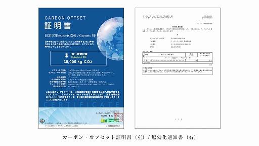 画像集#004のサムネイル/日本学生esports協会 / Gameic,SDGsへの取り組みとしてカーボン・オフセットを実施