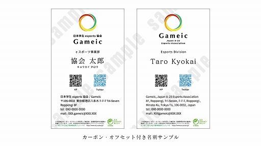 画像集#005のサムネイル/日本学生esports協会 / Gameic,SDGsへの取り組みとしてカーボン・オフセットを実施