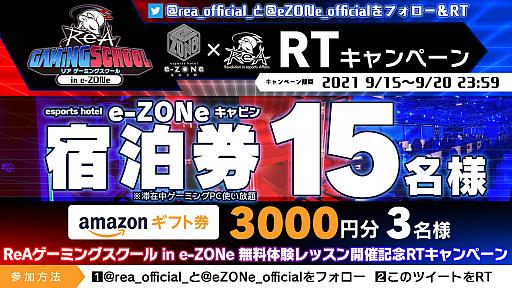 画像集#002のサムネイル/eスポーツのプロが直接指導する「ReA ゲーミングスクール ine-ZONe」が大阪日本橋で開講