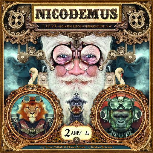 画像集#001のサムネイル/2人用ボードゲーム「ニコデマス」の日本語版が10月下旬に発売